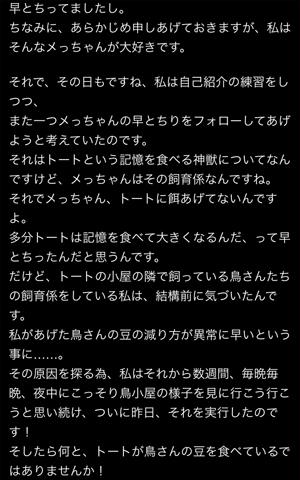 isutowa-re-story2