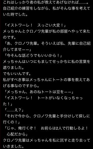 isutowa-re-story3