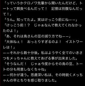 isutowa-re-story4