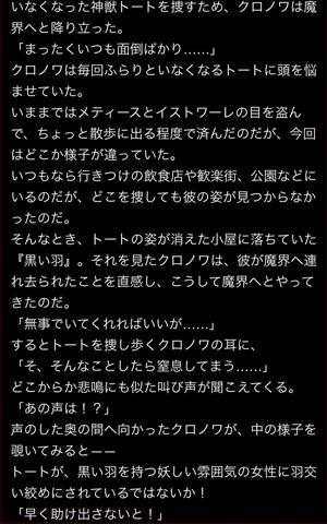 kuronowa-story1