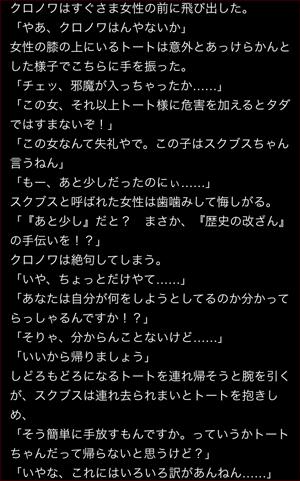 kuronowa-story2