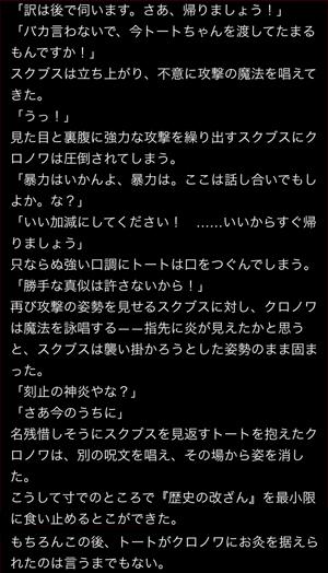 kuronowa-story3