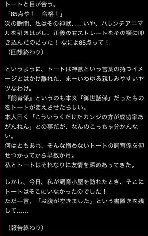 methi-su-story3
