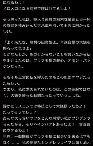 sukubusu-story3
