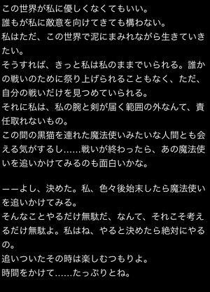 amakado-story3