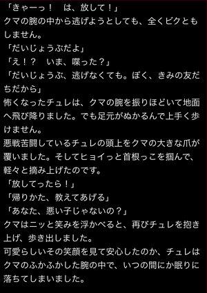 chure-story3