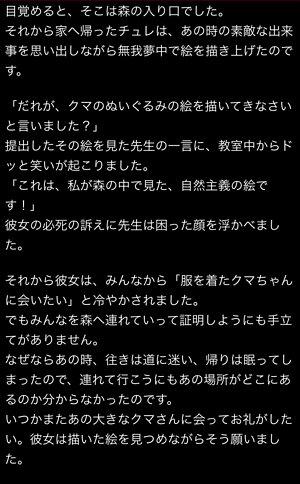 chure-story4
