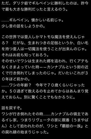 gerudehaira-story2