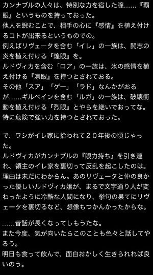 gerudehaira-story3