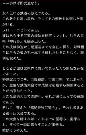 huro-story1