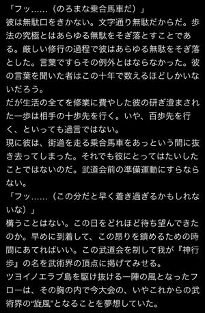 huro-story2