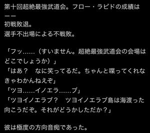 huro-story3