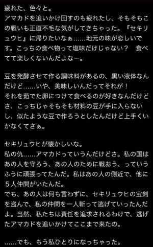 isurugi-story1