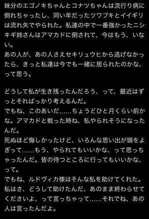 isurugi-story2
