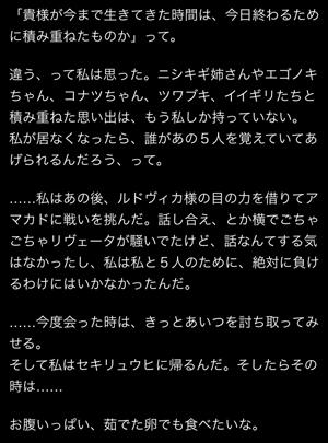 isurugi-story3