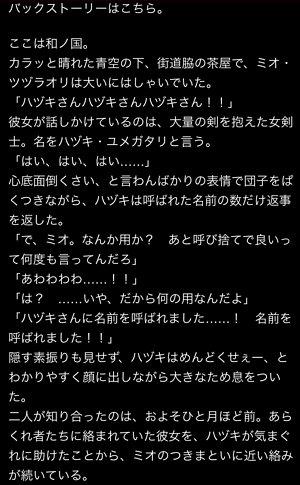 mio-story1