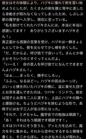 mio-story2