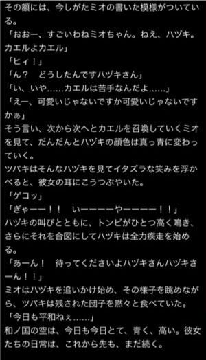 mio-story3