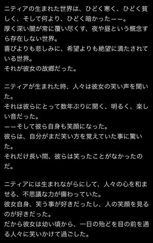 nithia-story1