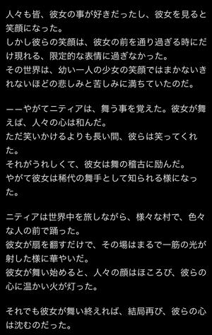 nithia-story2