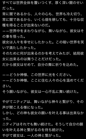 nithia-story3