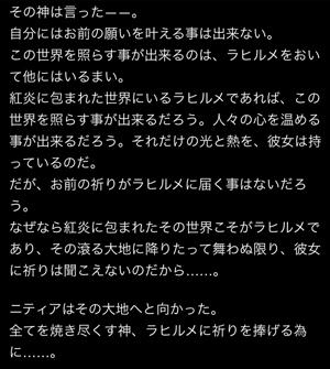 nithia-story4
