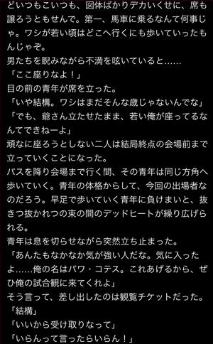 oziru-story2