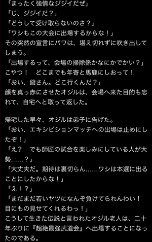 oziru-story3