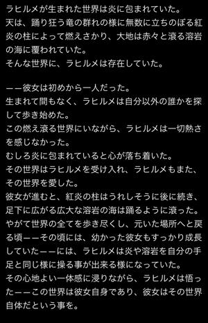 rahirume-story1