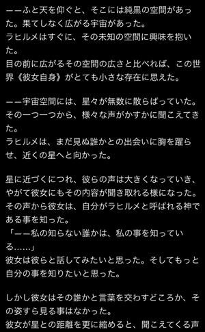 rahirume-story2