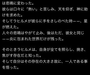 rahirume-story3