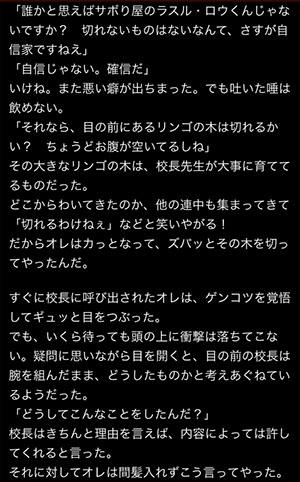 rasuru-story2