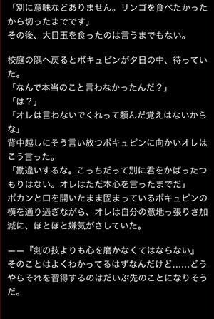 rasuru-story3