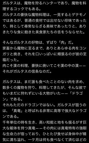garutasu-story1