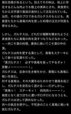 garutasu-story2