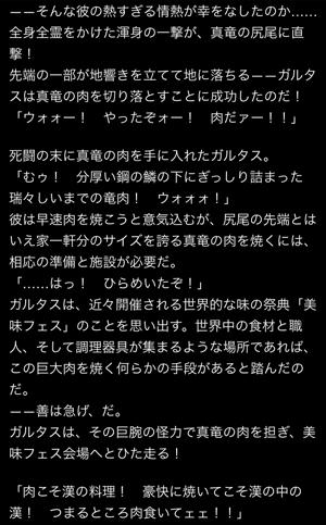 garutasu-story3