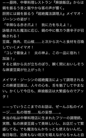 meimao-story1