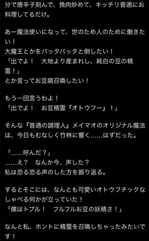 meimao-story2