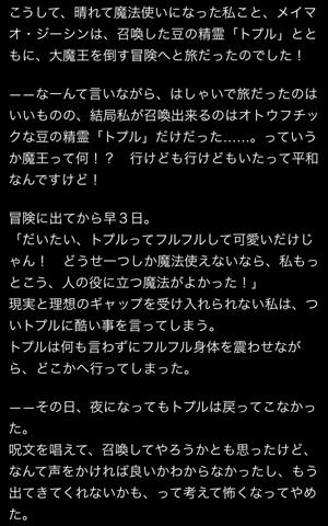 meimao-story3
