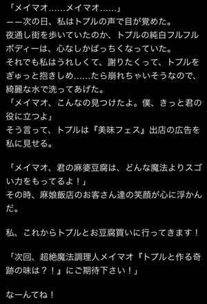 meimao-story4