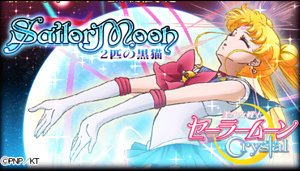 sailormoon-osirase