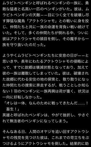 yakito-story1