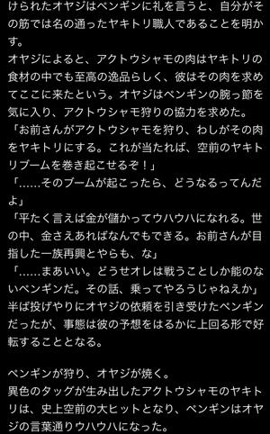 yakito-story2