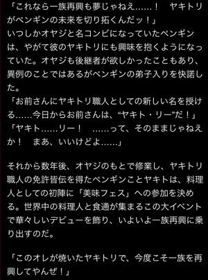 yakito-story3