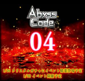 abysscode-04kokuchi