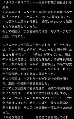 beatori-ze-story1