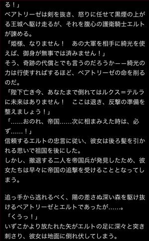 beatori-ze-story2
