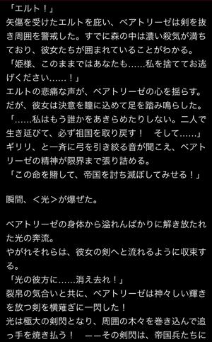 beatori-ze-story3