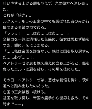 beatori-ze-story4