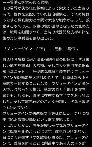 buryu-dain-story1